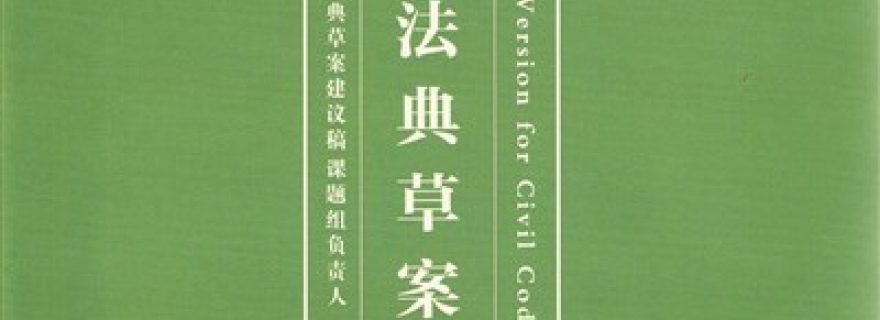 China Civil Code: coming soon (1) - Background