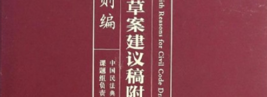 China Civil Code: coming soon (4) - General Part of Obligation Law