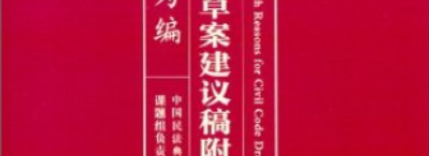 China Civil Code: coming soon (5) - Tort Liability Law