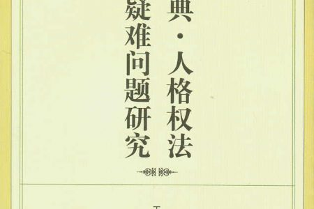 China Civil Code: coming soon (3) - Personality law